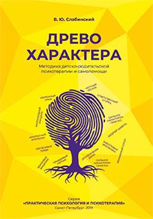 Book Drevo.jpg