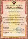 Свидетельство о регистрации.jpg