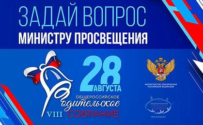 Баннер Общероссийского собрания 2021.jpg