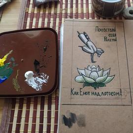 Процесс покраски в ручную эскиза открытк