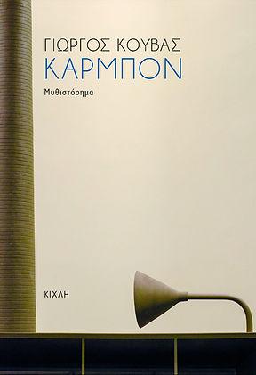 Μυθιστόρημα Καρμπόν του Γιώργου Κούβα από τις εκδόσεις Κίχλη, Εξώφυλλο από τη Μαρία Σαράφη