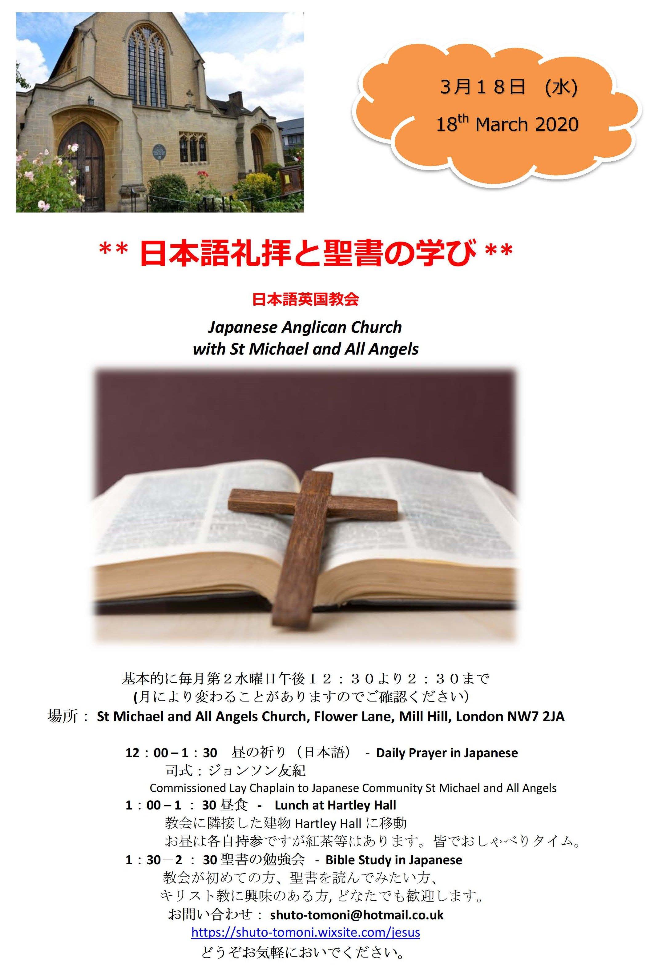 SMMH Japanese worship Mar 2020 Notice cr