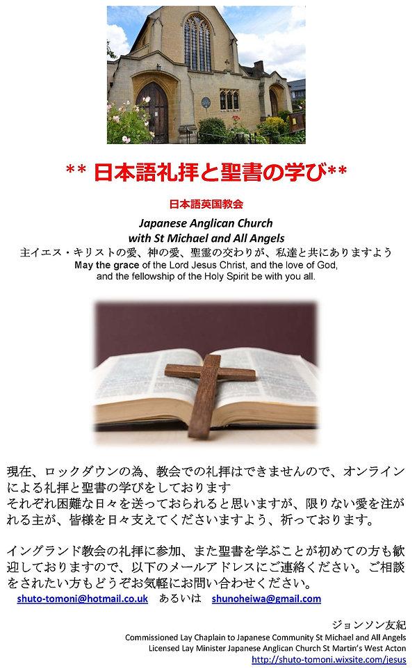 SMMH Japanese worship Nov 2020 Notice cr