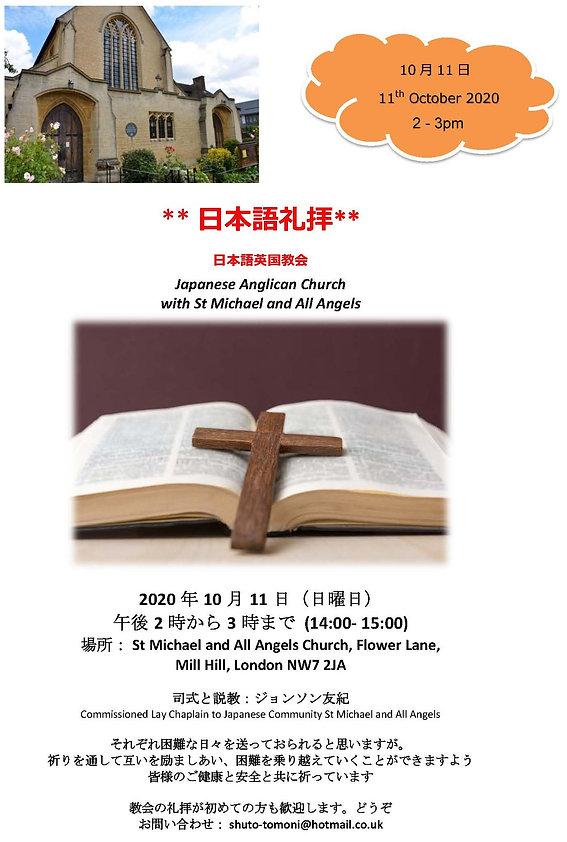 SMMH Japanese worship Oct 2020 Notice cr