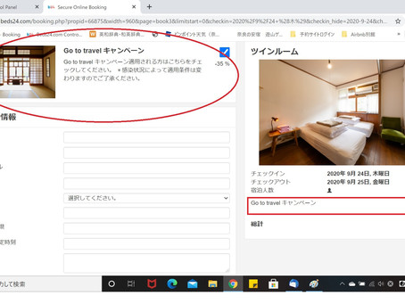 Go to travel キャンペーン、本登録承認されました。
