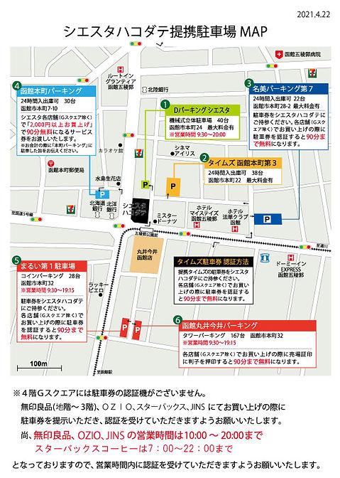 シエスタ提携駐車場MAP2021.4.jpg