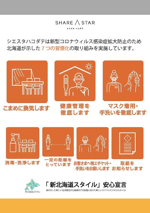 新北海道スタイル シエスタ.jpg