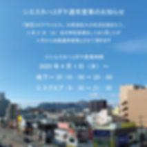 営業時間変更シエスタSNS3.28.jpg