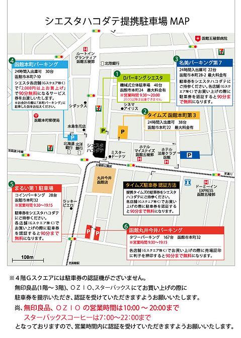 シエスタ提携駐車場MAP2021.1-[復元].jpg