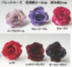 髪飾り用のバラの色見本、パレットローズ各種