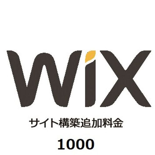 Wixサイト構築追加チケット¥1100(税込)