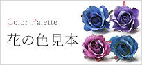 作品制作に重要な花の色見本