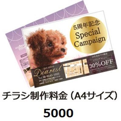 フライヤー・チラシ制作チケット¥5500(税込)