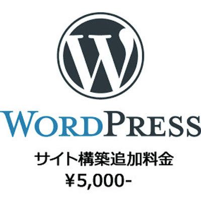 WordPressサイト構築追加料金5000