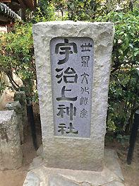 世界遺産宇治上神社