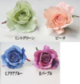 髪飾り用のバラの色見本、アレクサンダーローズ各種