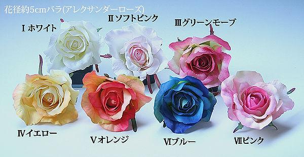 髪飾り用のバラの色見本、アレクサンダーローズサイズ