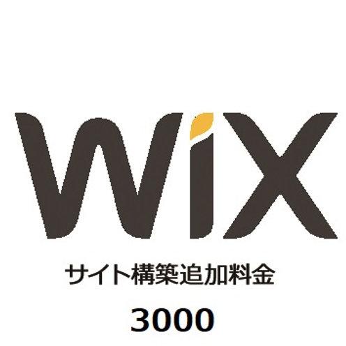 Wixサイト構築追加チケット¥3300(税込)