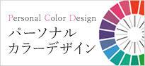 パーソナルカラーによる髪飾りデザイン