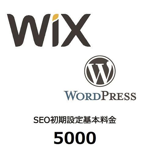 SEO基本初期設定チケット¥5500(税込)