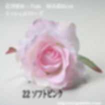 髪飾り用のバラの色見本、サイズ