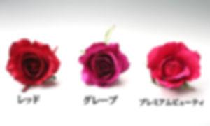 髪飾り用のバラの色見本、赤系