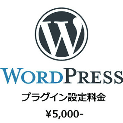 WordPressプラグイン設定
