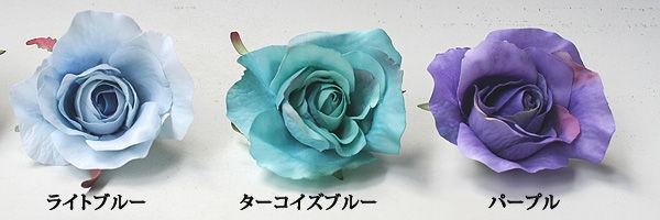 髪飾り用のバラの色見本、ブルー系