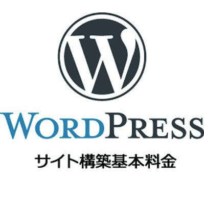 WordPressによるサイト制作