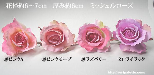 髪飾り用のバラの色見本、ピンク系2