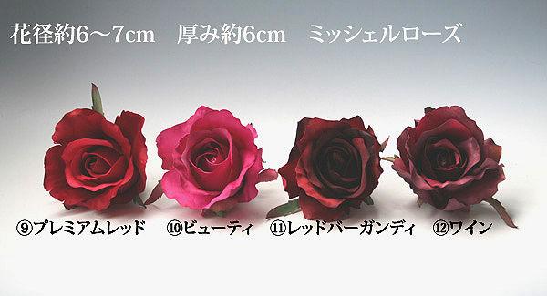 髪飾り用のバラの色見本、レッド系