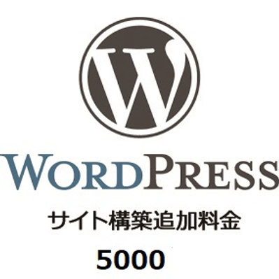 WordPressサイト構築追加チケット¥5500(税込)