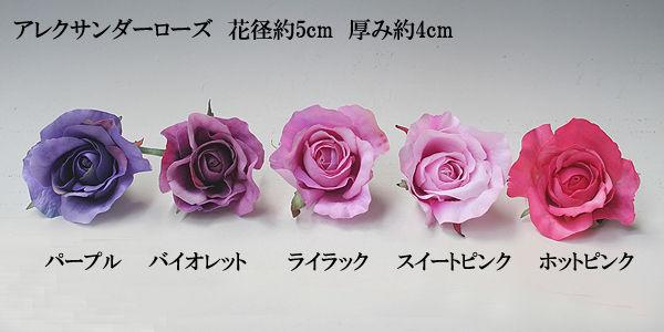 髪飾り用のバラの色見本、小ぶりピンクからパープル