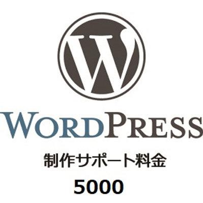 WordPressサイト構築サポートチケット¥5500(税込)