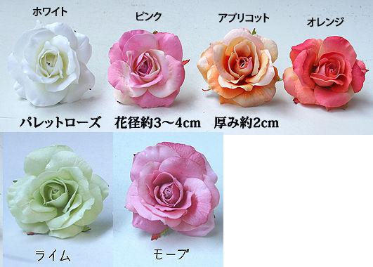 髪飾り用のバラの色見本、パレットローズかく各種