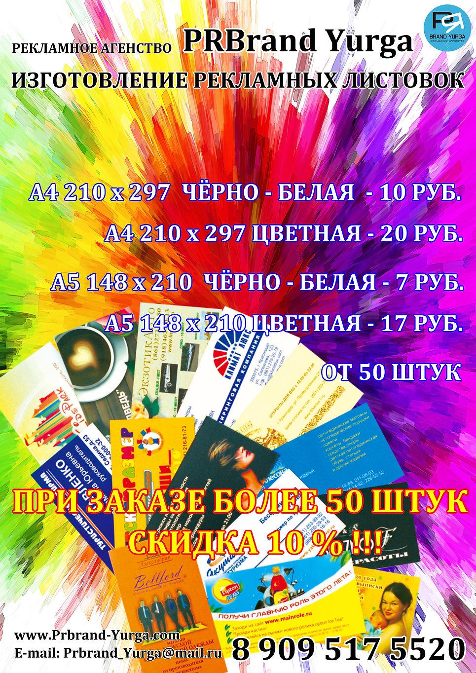 Листовка. 28,10,19,.jpg
