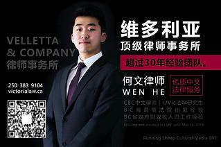 Wen He 何文律师