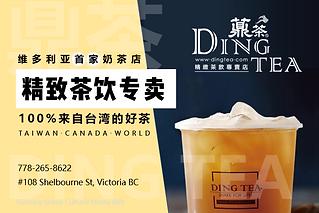 DingTea 鼎茶