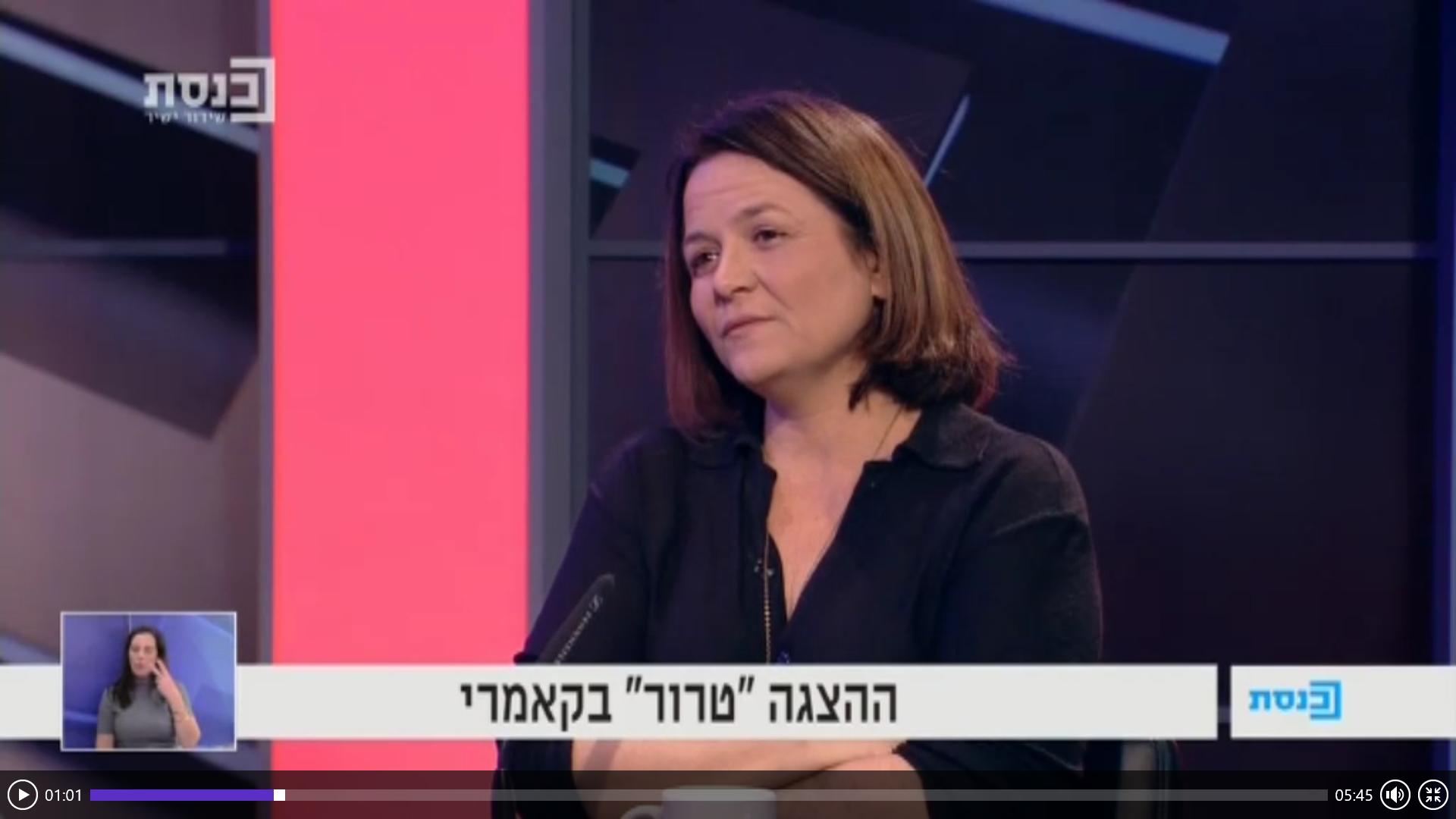Knesset Chanl - ראיון בערוץ הכנסת