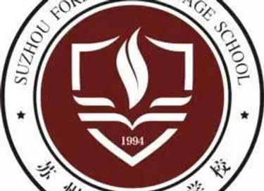 Suzhou foreign language school Program