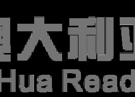 Aihua reading Center Australia