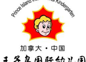 Prince Island International Kindergarten Program