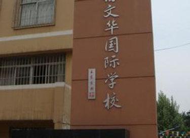Weifang Wenhua School