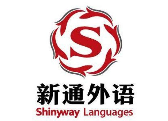Xintong English School