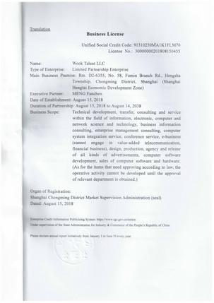 Translation of Business license