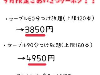 9月限定クーポン☆