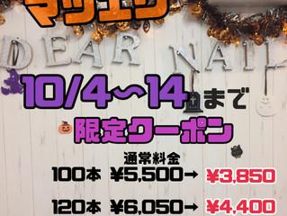 マツエク10/4~14限定クーポン☆