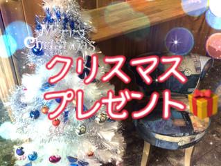 ★クリスマスプレゼント企画★