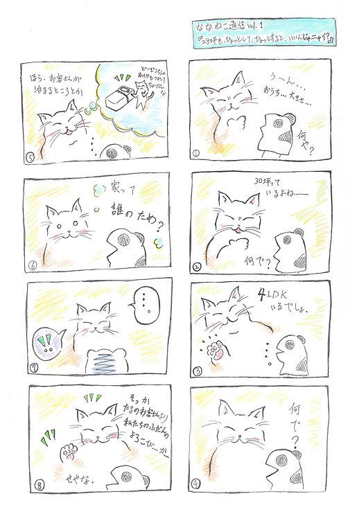 ななねこ通信1.jpg