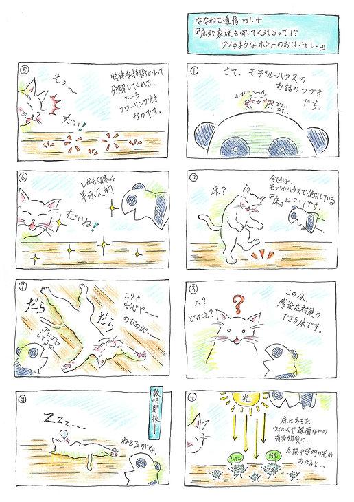 ななねこ通信vol.4.jpg